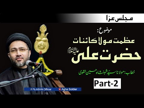 مجلس عزا / موضوع :عظمت مولا کائنات حضرت علی ؑ.. خطاب: مولانا شہنشاہ حسین نقوی( حصہ دوم)