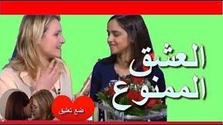فتاة عربية مصرية  تمارس الحب مع فتاة اجنبية بجراءة لاول مرة على التلفزيون.Arab lesbian love story