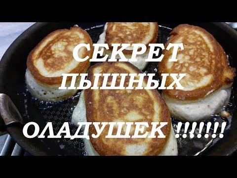 Пышные ОЛАДЬИ как Облако!!! Простой и Вкусный Рецепт/// ВОТ СЕКРЕТ ПЫШНЫХ ОЛАДУШЕК!!!