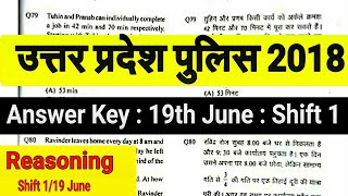 पेपर सोल्यूशन UP Police Constable paper analysis, answer key 19th June 2018 -Shift I-upp, Reasoning
