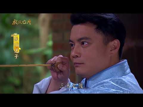 台劇-戲說台灣-張仙送子-EP 05