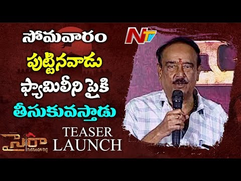 Paruchuri Venkateswara Rao Extraordinary Speech at Sye Raa Narasimha Reddy Teaser Launch | NTV