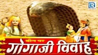 Gogaji Ki Katha     Chunnilal Durga Jasraj Rajasthani Bhajan