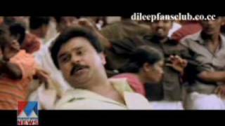 DILEEP: BODY GUARD PREVIEW