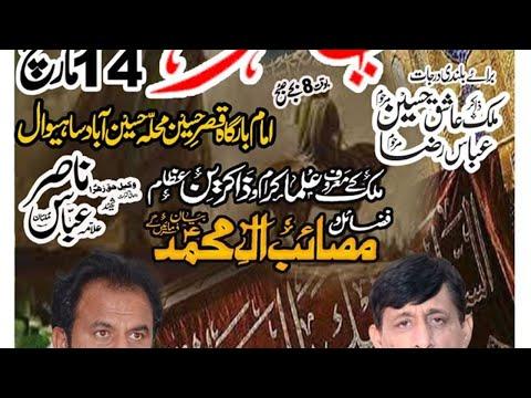 live majalis 14 march sahiwal Sargodha 2020