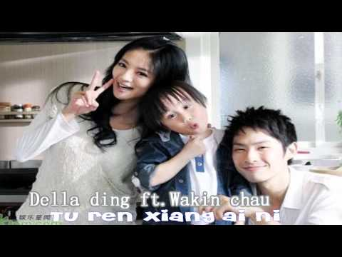 Tu Ran Xiang Ai Ni - Della Ding Ft Wakin Chau video