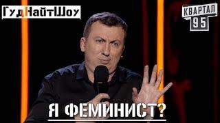 Стендап Про Женщин - Валерий Жидков ФЕМИНИСТ - #ГудНайтШоу Квартал 95