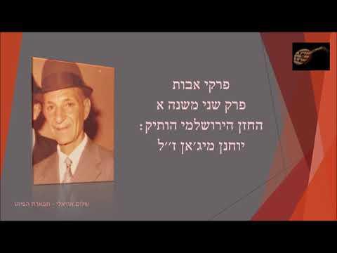 פרקי אבות פרק שני החזן הירושלמי הוותיק יוחנן מיג'אן ז''ל