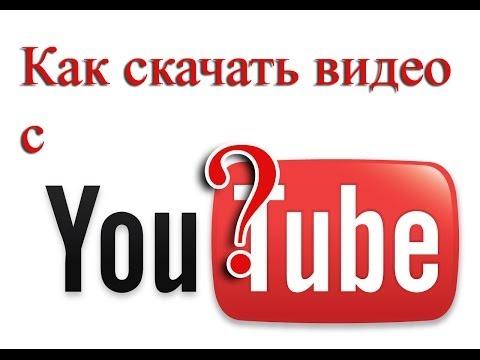 Как скачать видео с Youtube. Скачать видео с Ютуб бесплатно