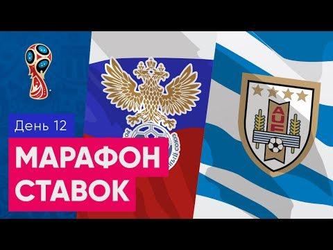 ЧМ 2018 Россия - Уругвай Иран - Португалия Обзор и прогноз на футбол 25.06.2018