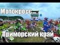 Мотокросс Третий этап Кубка Россия Приморский край Большой Камень 2018 supercross