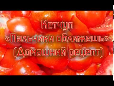Домашний кетчуп (Пальчики оближешь)