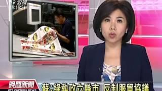 20130625公視晚間新聞-服貿協議開放印刷業 業者憂衝擊大