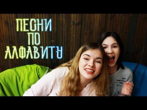 ПЕСНИ ПО АЛФАВИТУ / ПОЕМ РУССКУЮ ЭСТРАДУ