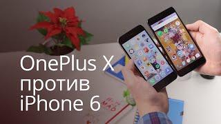 OnePlus X против iPhone 6