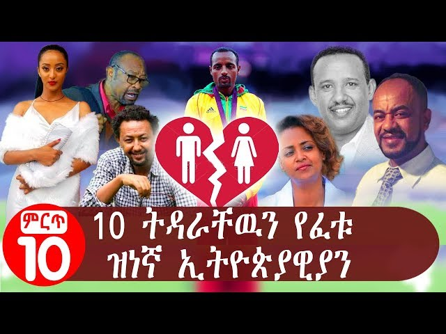 Ten Divorced Celebrities in Ethiopia
