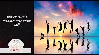 Things Happy People Do,EthiopikaLink