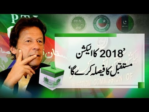 CapitalTV; Election 2018 Will Decide The Future; Says Imran Khan
