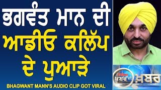Prime Khabar Di Khabar #538 _Bhagwant Mann's Audio Clip got Viral  from Prime Asia TV Canada