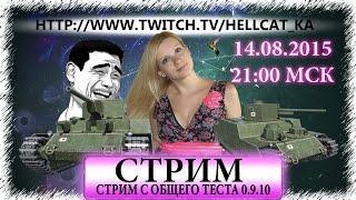 Стрим: Аня Сумоист (Тестовый Сервер 0.9.10) World of Tanks