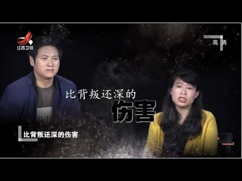 中國-金牌調解-20200403-比背叛還深的傷害妻子為何離家兩年執意離婚