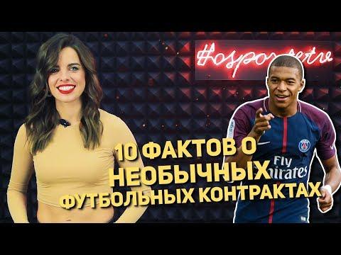 10 ФАКТОВ | Футбольные контракты