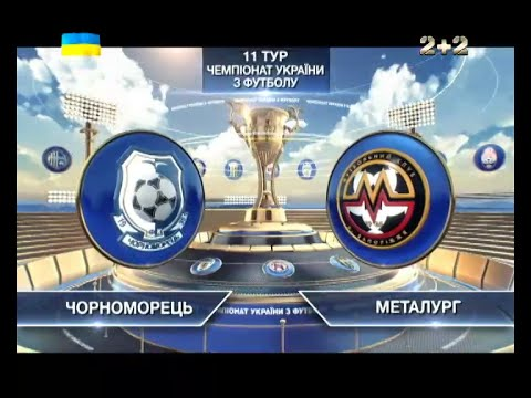 Черноморец - Металлург - 5:2. Обзор матча