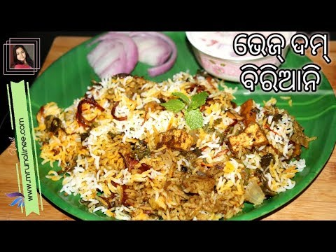 ଭେଜ୍ ଦମ୍ ବିରିଆନି ( Veg Dum Biryani Recipe ) | Vegetable Dum Biryani ( Restaurant Style ) | Odia