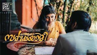 Pranayam Samarppayami | Malayalam Short Film | Jibin Francis | Bino C J