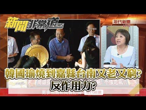 台灣-新聞非常道-20181030 韓國瑜燒到嘉縣台南又老又窮?反作用力?