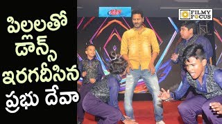 Prabhu Deva and Ditya Bhande Superb Dance Performance @Lakshmi Movie Audio Launch