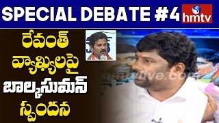 Balka Suman Responds On Revanth Reddy Comments Over Irrigation Projects | hmtv Special Debate #4