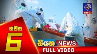 Siyatha News | 06.00 PM | 06 - 04 - 2020