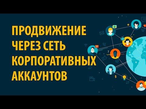 Продвижение в соцсетях через сеть корпоративных аккаунтов - Семинар 1 часть 5