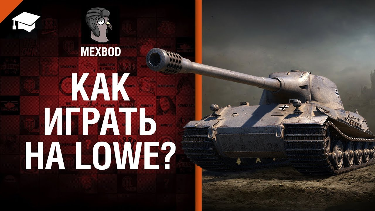 Как играть на Lowe? - от MEXBOD [World of Tanks]