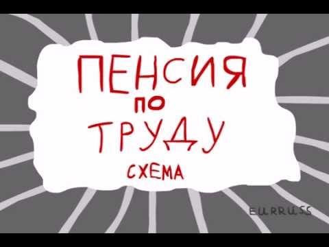 ТРУДОВАЯ ПЕНСИЯ. СХЕМА