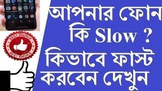 Samsung Mobile ব্যাবহার করলে Video টি অবশ্যই দেখবেন bangla mobile tips 2017.Dont miss