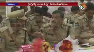 త్వరలో ఖాకీల బదిలీలు..| Cleansing Vijayawada Police Commissionerate Office