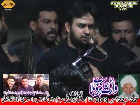 Zeshan haider Majlis Aza 22 Safar 2019 wan khara nizad changa manga