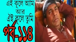 Ei Kule Ami r Oi Kule Tumi Part 114 Bangla Natok 2016