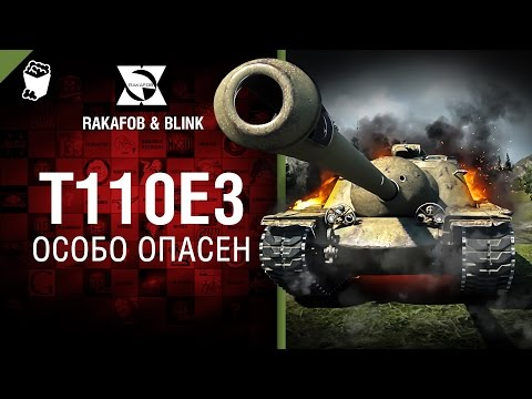 Т110Е3 - Особо опасен №38 - от RAKAFOB и BLINK [World of Tanks]