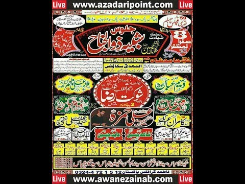 Live Majlis 8 Safar 2017 Chak 4 Jaguwala Pattoki