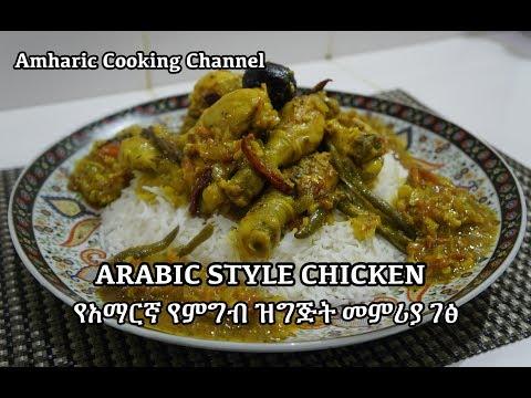 የአማርኛ የምግብ ዝግጅት መምሪያ ገፅ Arab Style Chicken Recipe Amharic