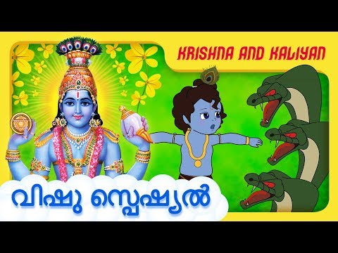 Krishna And Kaliya - Krishna In Malayalam - Animated   Cartoon Stories For Kids video