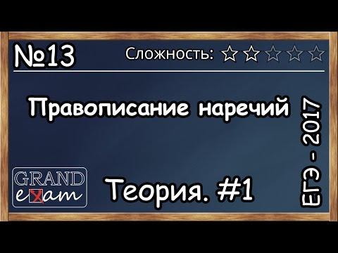 ЕГЭ 2017. Русский язык. Задание 13. Часть 1  Правописание наречий.