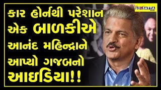 Irritated with Noise Pollution, a little girl gave Anand Mahindra a brilliant Idea.