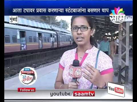 """""""Mission Against Rowdies"""" Action Against Passengers Who Travel on Rooftop of the Train"""