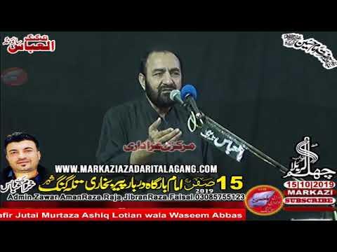 Agha Ali Hussain Qumi 15 Safar 2019 Talagang