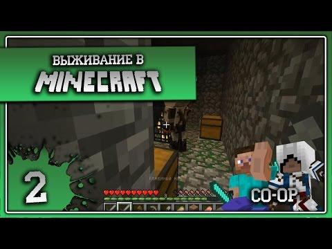 Выживание в Minecraft Co-op Серия 2[Ресурсы]