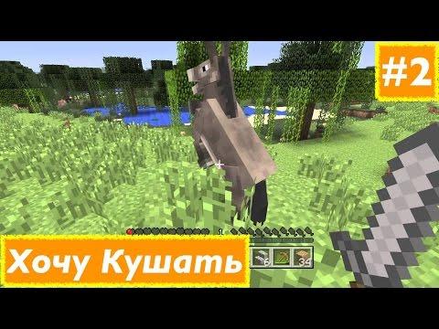 Minecraft - Выживание - #2 - Хочу кушать :)